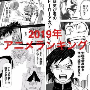 2019年ベストアニメランキング!本当に面白い作品はどれ?【おすすめアニメ】