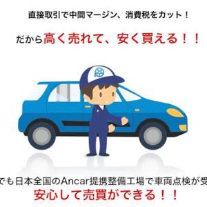 【評判・口コミ】Ancar(アンカー)で中古車を売って新車を買おう!