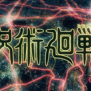 【アニポ】呪術廻戦のフル動画を高画質で無料で見る方法