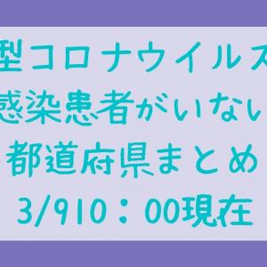 コロナウイルスの感染者がいない都道府県は?3/910時現在で。