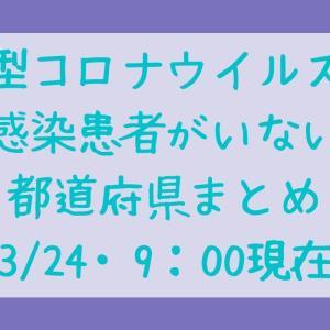 コロナウイルスの感染者がいない都道府県は?3/24・9時現在で。