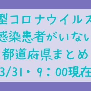 コロナウイルスの感染者がいない都道府県は?3/31・9時現在で。