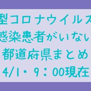 コロナウイルスの感染者がいない都道府県は?4/1・9時現在で。