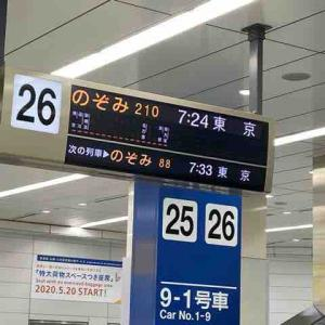 大阪~東京方面 日帰り旅行 前編