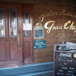 群馬県桐生市【gran chef】パスタが多くておいしい!素敵なイタリアンレストラン