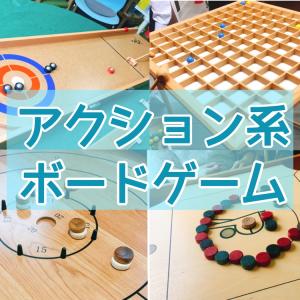 アクション系ボードゲーム
