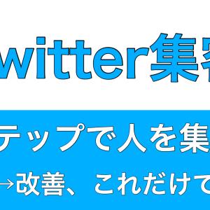【Twitter集客】初心者がTwitterで集客を成功させる方法【ビジネスは凡事徹底】