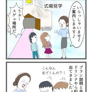 №26 結婚式 準備② 式場見学