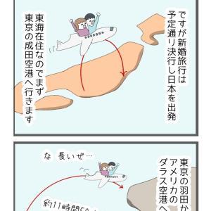 №43 新婚旅行① カンクン