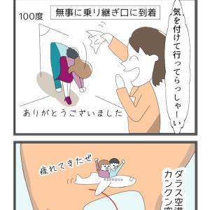 №45 新婚旅行③ カンクン