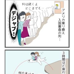№50 新婚旅行⑧ カンクン