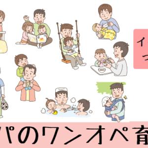 パパのワンオペ育児【体験談とコツ】