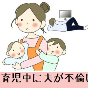 ワンオペ育児中に旦那が不倫したら【妻の声まとめ】対処法