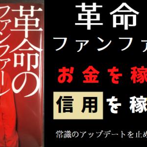 革命のファンファーレ【本の要約】西野さん伝授!現代のお金を生み出す宣伝のやり方!