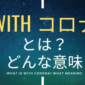 with コロナとは?どんな意味か