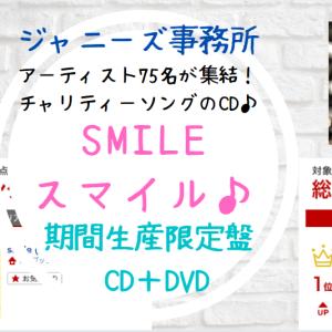 ジャニーズ事務所『smile』CD+DVDはこちら♪チャリティーソングすまいる