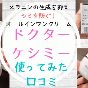KF製薬ドクターケシミーを使ってみた口コミ【効果:シミ・そばかす】