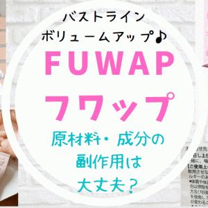 フワップ(FUWAP)副作用・危険性は大丈夫?ワイルドヤムなどの原材料の安全性とは