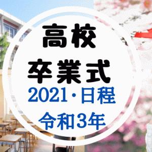 高校の卒業式はいつ?2021年日程一覧(令和3年)高校卒業式