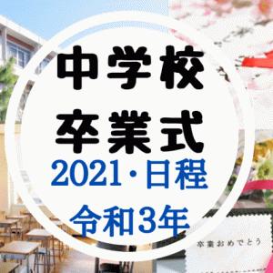 中学校2021年卒業式はいつ?公立(市立)私立中学校の日程一覧