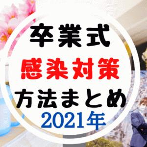 2021年の卒業式の感染症対策案まとめ【小学・中学・高校・大学】