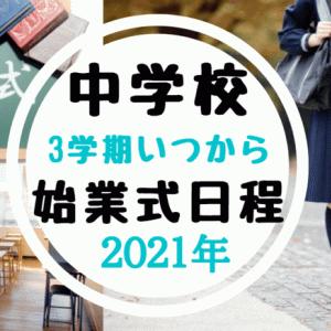 中学校の2021年3学期始業式の日程はいつ?令和3年1月【中学校】