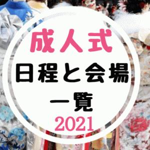 2021年の成人式【日程・会場】一覧!令和3年1月