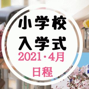 小学校の入学式・日程一覧【2021年度・4月】