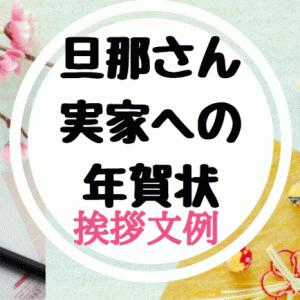 旦那さんの実家への年賀状に書く挨拶文【例文・文例】39選!