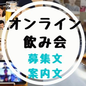 オンラインリモート飲み会の【募集文・案内文の文例】幹事さん向け