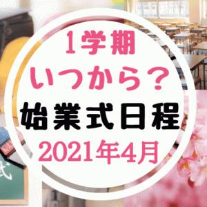 1学期の始業式はいつ?2021年度(令和3年4月)小学校・中学校・高校