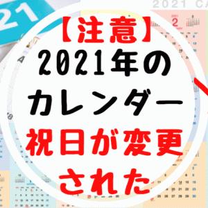 【注意】カレンダー2021年は祝日が変更になったから間違ってる!