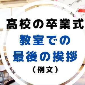 【高校の卒業式】 教室での最後の言葉・一言挨拶(例文)