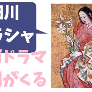 麒麟がくるで『細川ガラシャ』キャスト女優は誰!?聡明で美しきキリシタン