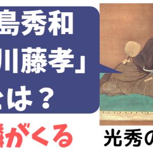 『麒麟がくる』眞島秀和キャストの細川藤孝とはどんな人物?