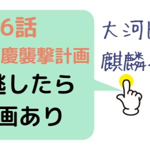麒麟がくるの6話【動画フル視聴】方法!2月23日見逃した方必見!