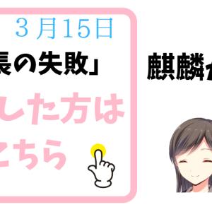 麒麟がくる第9話3月15日放送菊丸の正体を動画で見る!あらすじ!感想!