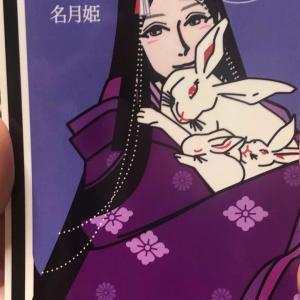 本日の開運の言霊【名月姫神様】