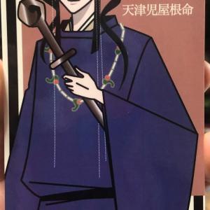 本日の開運 言霊のお告げ 【天津児屋根ミコト神様】