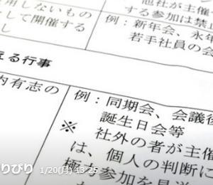 【ブラック企業】飲み会禁止に郵便局ぴりぴり
