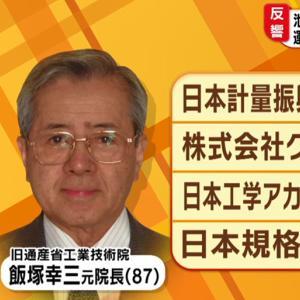 【上級国民】池袋暴走事故 飯塚幸三元院長を在宅起訴 東京地検