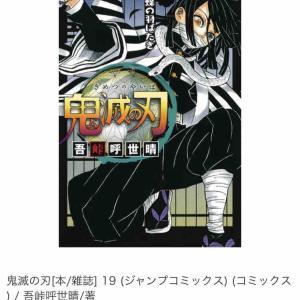 鬼滅の刃 19巻 発売