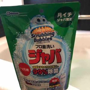 風呂掃除 ……久しぶり(^_^;)