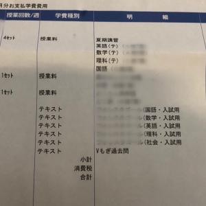 娘の夏期講習費用がスゴイ!(O_O)