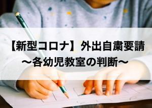 【新型コロナ】外出自粛要請、幼児教室の判断は?
