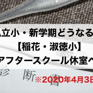 【新型コロナ】私立校、対応変更相次ぐ~稲花小・淑徳小学童閉室も~