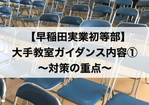 【昨年度実施】大手教室、早稲田実業学校初等部のガイダンス内容(3、4月分)〜対策の重点〜