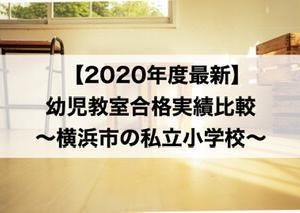 【2020年最新・幼児教室合格実績比較】横浜市の私立小学校の合格者数~お受験幼児教室選び~(2019秋実施)