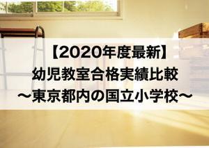 【2020年最新・幼児教室合格実績比較】東京都内の国立小学校の合格者数~お受験幼児教室選び~(2019秋実施)