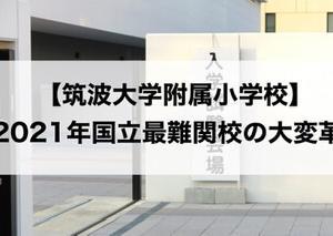 【2021年度】国立小最難関の「筑波大学附属小学校」、お受験激変?